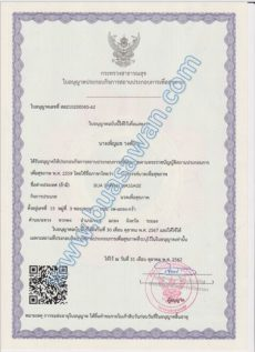 Registration of certificate