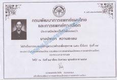 Certificate of Thai massage