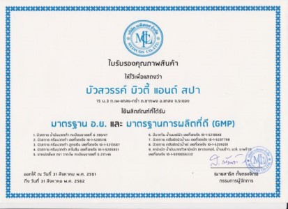 Spa product certificate - Thai